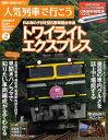 【送料無料】人気列車で行こう 2010年 11/4号 [雑誌]