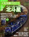 【送料無料】人気列車で行こう 2010年 12/2号 [雑誌]
