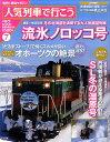 【送料無料】人気列車で行こう 2011年 1/20号 [雑誌]