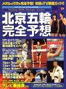 北京五輪完全予想 2008年 08月号 [雑誌]