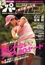週刊 パーゴルフ 2009年 9/1号 [雑誌]