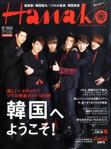 【送料無料】Hanako (ハナコ) 2011年 2/24号 [雑誌]