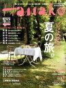 Hanako (ハナコ) 2010年 7/22号 [雑誌]