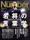 Sports Graphic Number (スポーツ・グラフィック ナンバー) 2011年 3/1 ...