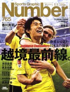 【送料無料】Sports Graphic Number (スポーツ・グラフィック ナンバー) 2010年 11/11号 [雑誌]