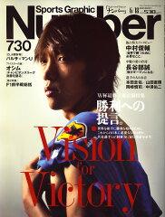【送料無料】Sports Graphic Number (スポーツ・グラフィック ナンバー) 2009年 6/18号 [雑誌]