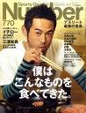 【送料無料】Sports Graphic Number (スポーツ・グラフィック ナンバー) 2011年 1/27号 [雑誌]