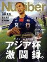 Sports Graphic Number (スポーツ・グラフィック ナンバー) 2011年 2/2 ...