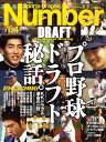 Sports Graphic Number (スポーツ・グラフィック ナンバー) 2010年 10/28号 [雑誌]