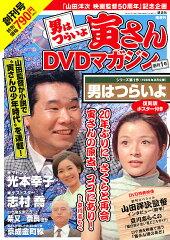 【送料無料】男はつらいよ 寅さんDVDマガジン 2011年 1/18号 [雑誌]