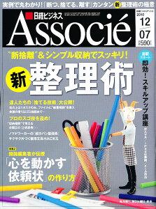 【送料無料】日経ビジネス Associe (アソシエ) 2010年 12/7号 [雑誌]
