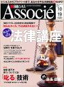 日経ビジネス Associe (アソシエ) 2010年 10/19号 [雑誌] 【秋の応援フェア_抽選で1,000ポイント】