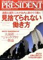 PRESIDENT (プレジデント) 2011年 3/21号 [雑誌]