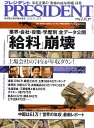 PRESIDENT (プレジデント) 2010年 11/29号 [雑誌]