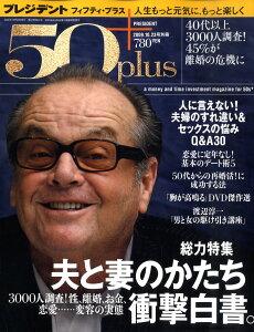 【送料無料】プレジデント 50 + (フィフティプラス) 2009年 10月号 [雑誌]