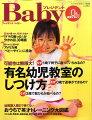 プレジデントBaby (ベイビー) 2010年 11月号