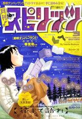 【送料無料】月刊 ! スピリッツ 2011年 03月号 [雑誌]