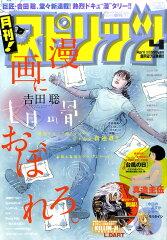 【送料無料】月刊 ! スピリッツ 2011年 04月号 [雑誌]