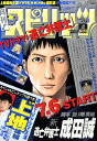 月刊 ! スピリッツ 2010年 08月号 [雑誌]