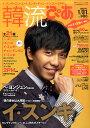 【送料無料】韓流ぴあ 2011年 01月号 [雑誌]