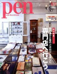 【送料無料】Pen (ペン) 2011年 3/1号 [雑誌]