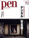 Pen (ペン) 2008年 12/1号 に掲載されました