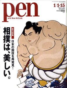 【送料無料】Pen (ペン) 2010年 1/15号 [雑誌]
