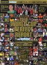 南アフリカ・ワールドカップ完全リポート 全64試合徹底収録 2010年 08月号 [雑誌]