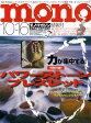 MONO MAGAZINE (モノ・マガジン) 2008年 10/16号 [雑誌]