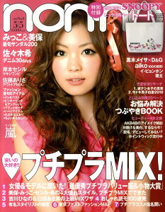 【送料無料】non-no (ノンノ) 2010年 5/5号 [雑誌]