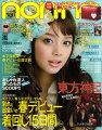 『non-no (ノンノ) 2010年 3/20号 [雑誌]』