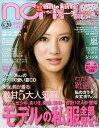 non-no (ノンノ) 2010年 6/20号 [雑誌]