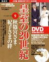 【送料無料】皇室の20世紀 2010年 8/3号 [雑誌]