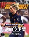 WORLD SOCCER DIGEST (ワールドサッカーダイジェスト) 2010年 6/3号 [雑誌]