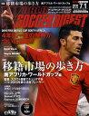 WORLD SOCCER DIGEST (ワールドサッカーダイジェスト) 2010年 7/1号 [雑誌]
