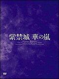 【送料無料】紫禁城 華の嵐 DVD-BOX2 [5枚組] [ マギー・チョン ]