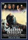DVD『カサンドラ・クロス』