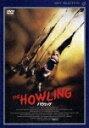 DVD『ハウリング』ジョー・ダンテ