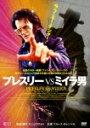 DVD『プレスリーVSミイラ男』