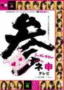 【送料無料】【ポイント3倍音楽】AKB48 ネ申テレビ シーズン3