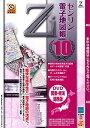 ゼンリン電子地図帳Zi10 関東・東海・関西版DVD