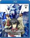 【送料無料】機動戦士ガンダム00 スペシャルエディション1 ソレスタルビーイング【Blu-ray】