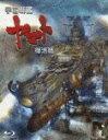 【送料無料】【2011ブルーレイキャンペーン対象商品】宇宙戦艦ヤマト 復活篇【Blu-ray】