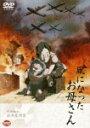 【アニメ商品対象】野坂昭如戦争童話集 凧になったお母さん