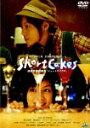 【送料無料】Short Cakes 【楽天限定商品】