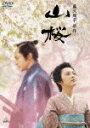 【ジャニーズポイント5倍】山桜