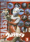 【送料無料】ウルトラセブン Vol.3 [ 中山昭二 ]
