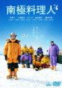 映画「南極料理人」@ヤクルトホール