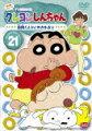クレヨンしんちゃん TV版傑作選 第4期シリーズ 21 風間くんといれかわるゾ