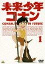 【アニメ商品対象】未来少年コナン1